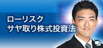 ローリスクサヤ取り株式投資法
